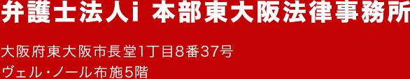 弁護士法人i 本部東大阪法律事務所