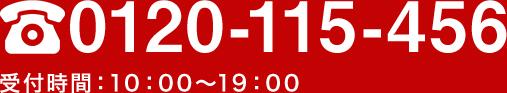 0120-115-456 受付時間:10:00~19:00