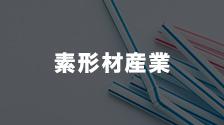 素形材産業