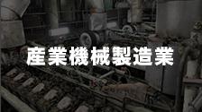 産業機械製造業