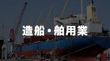 造船・船用業