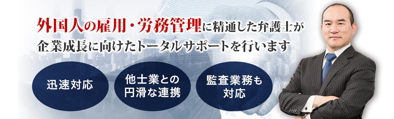 企業の人材不足を解消し、成長を加速させる大阪で外国人の雇用・労務相談にお困りの経営者はお気軽にご相談ください